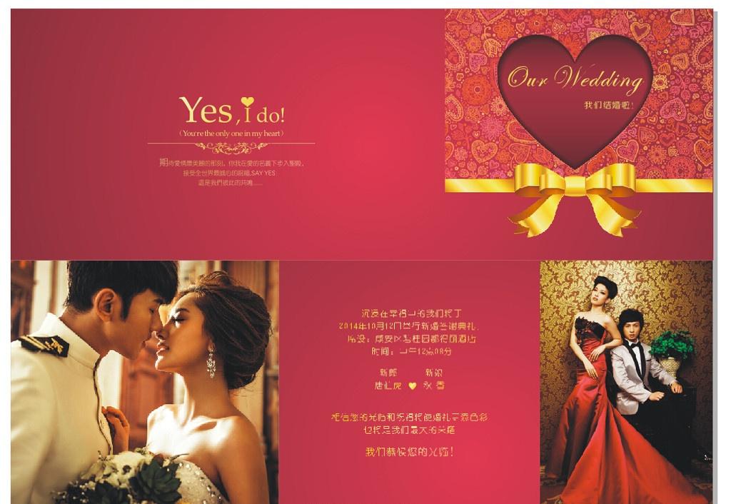 结婚电子请柬制作方法_装修设计_搜狐焦点家居论坛