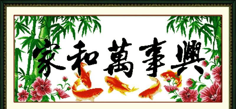 家和万事兴十字绣图案上有仙鹤,有长寿吉祥之意,仙鹤是鸟类中最高贵