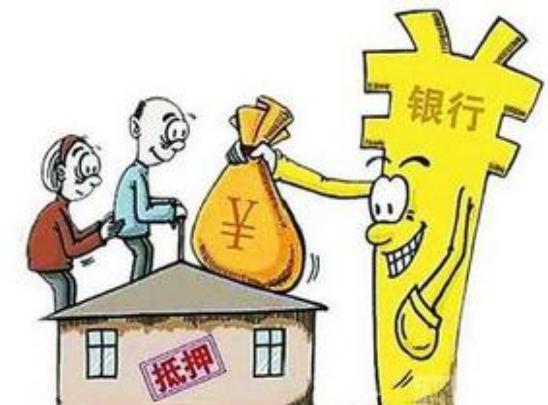 房屋抵押银行贷款利率是多少?