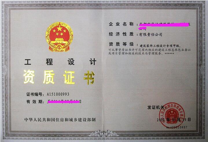 装修公司资质 装修公司资质证书